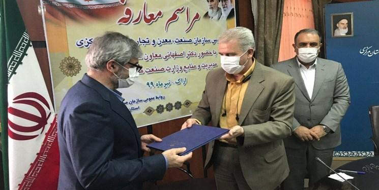 مراسم معارفه رئیس سازمان صنعت ، معدن و تجارت استان مرکزی