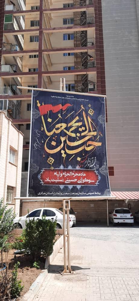 سیاه پوشان سازمان در عزای سید الشهدا