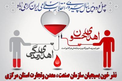 گزارش تصویری نذر خون بسیجیان سازمان صنعت ،معدن وتجارت استان مرکزی