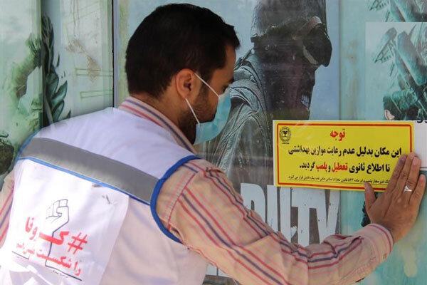 پلمپ دو فروشگاه زنجیره ای در اراک بدلیل عدم رعایت پروتکل های بهداشتی